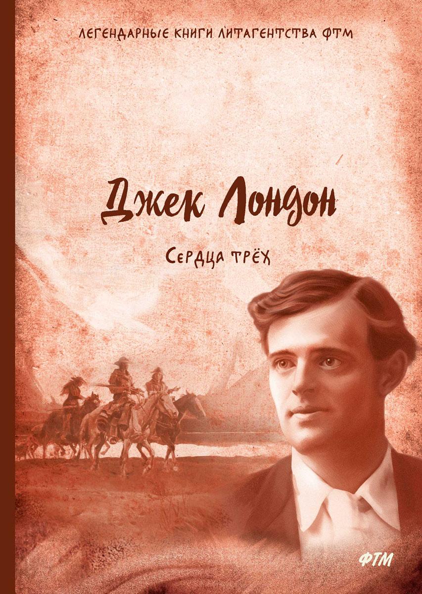 Джек Лондон Сердца трех лондон джек сердца трех роман