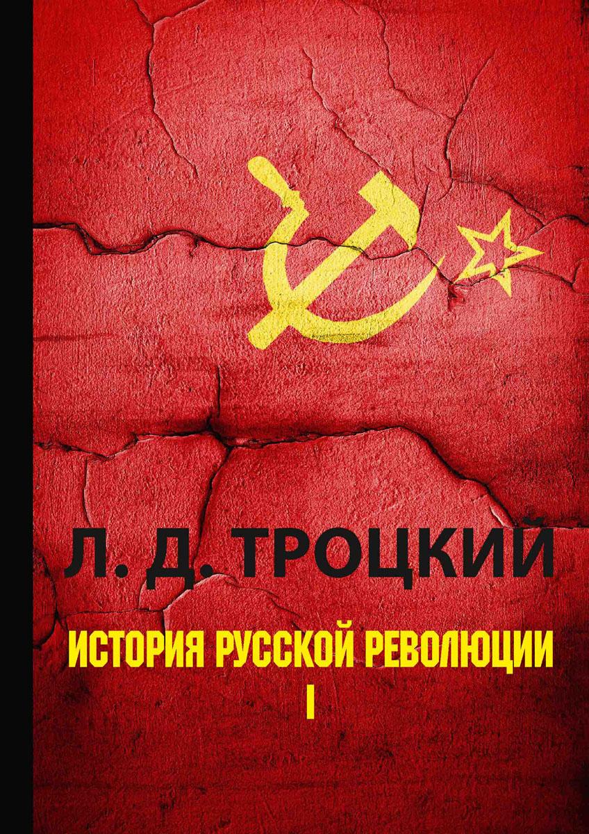 Л. Д. Троцкий История русской революции. Том 1