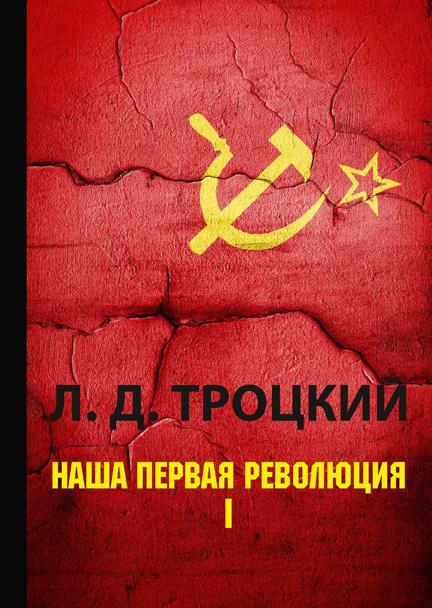 Л. Д. Троцкий Наша первая революция троцкий л история русской революции октябрьская революция
