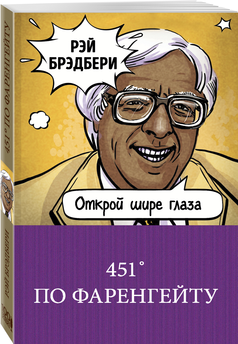Рэй Брэдбери 451' по Фаренгейту рэй брэдбери изгнанники