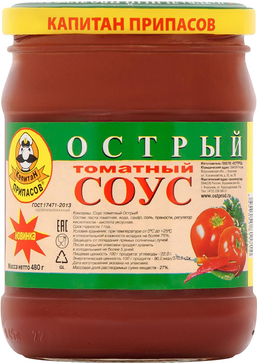 Капитан припасов соус томатный острый, 480 г био соус томатный аррабиат auchan 200г