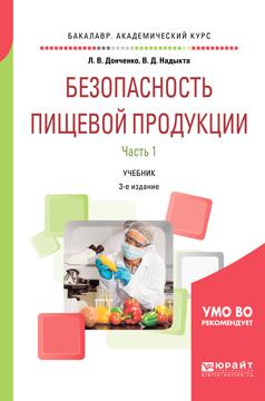 Безопасность пищевой продукции. В 2 частях. Часть 1. Учебник для академического бакалавриата