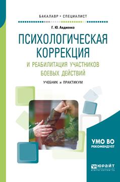 Психологическая коррекция и реабилитация участников боевых действий. Учебник и практикум для бакалавриата и специалитета