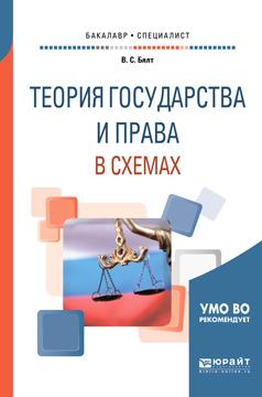 В. С. Бялт Теория государства и права в схемах. Учебное пособие для бакалавриата и специалитета