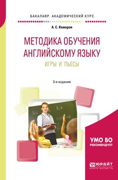 Методика обучения английскому языку. Игры и пьесы. Учебное пособие для вузов