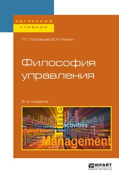 Философия управления. Учебное пособие для бакалавриата и магистратуры