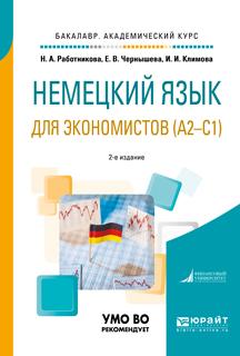 Немецкий язык для экономистов (a2-c1). Учебное пособие для академического бакалавриата