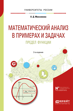 О. Д. Максимова Математический анализ в примерах и задачах. Предел функции. Учебное пособие для вузов е а семенчин теория вероятности в примерах и задачах