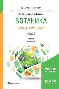 Ботаника. Экология растений в 2 частях. Часть 2. Учебник для бакалавриата и магистратуры