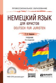 Немецкий язык для юристов. Deutsch fur juristen. Учебник для СПО
