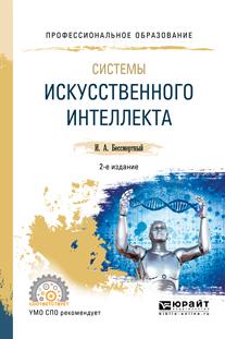 Системы искусственного интеллекта. Учебное пособие для СПО