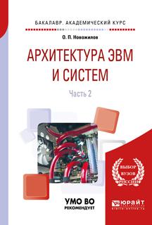 Архитектура эвм и систем в 2 частях. Часть 2. Учебное пособие для академического бакалавриата.