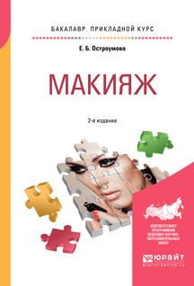 Е. Б. Остроумова Макияж. Учебное пособие для прикладного бакалавриата