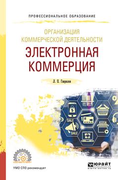 Организация коммерческой деятельности.Электронная коммерция. Учебное пособие для СПО