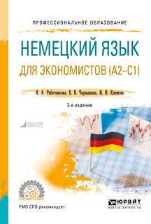 Немецкий язык для экономистов (a2-c1). Учебное пособие для СПО