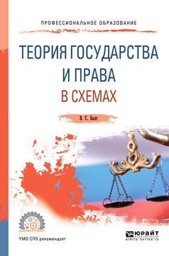 В. С. Бялт Теория государства и права в схемах. Учебное пособие для СПО