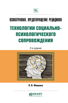 Психотравма. Предотвращение рецидивов. Технологии социально-психологического сопровождения. Практическое пособие