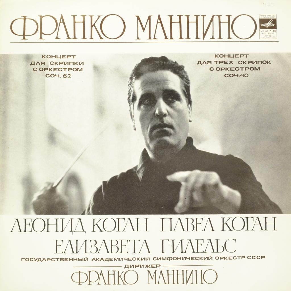 Франко Маннино. Скрипичные концерты (LP)