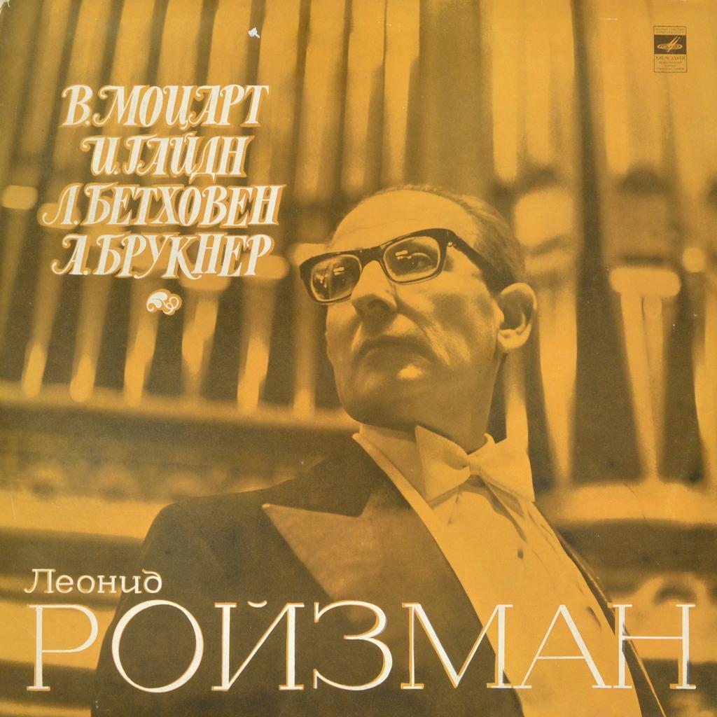 Леонид Ройзман (орган) (LP)