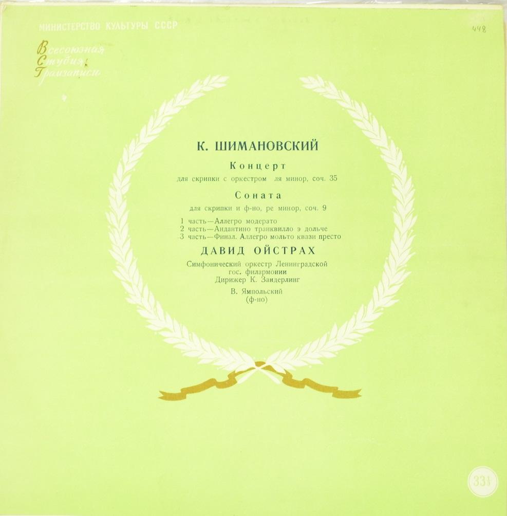 К. Шимановский. Соната для скрипки и ф-но, Концерт для скрипки с оркестром (Д. Ойстрах) (LP) давид ойстрах игорь ойстрах кирилл кондрашин московский филармонический оркестр пауль хиндемит david oistrakh mozart bruch hindemith 2 cd