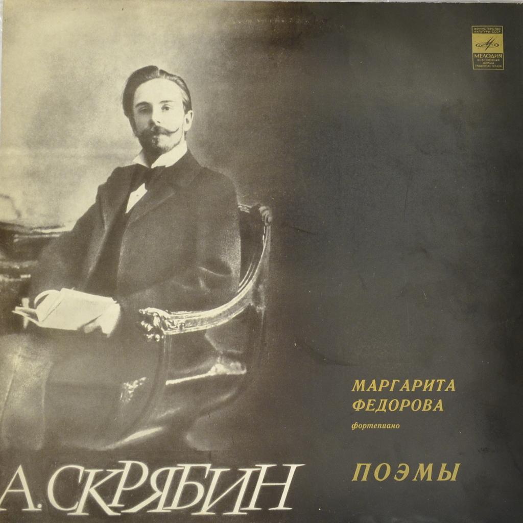 А. Скрябин Поэмы (Маргарита Федорова, ф-но) (LP) traveling light poems