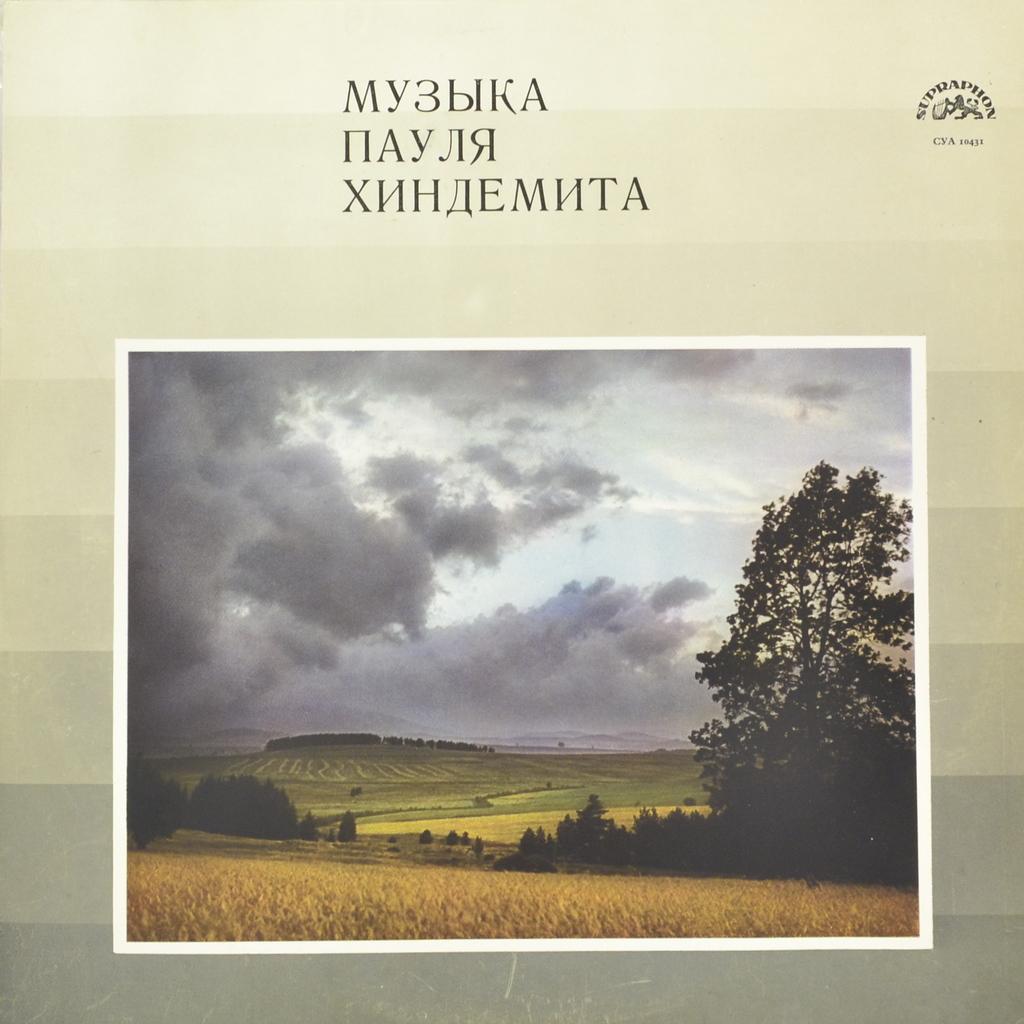 Музыка Пауля Хиндемита (LP)