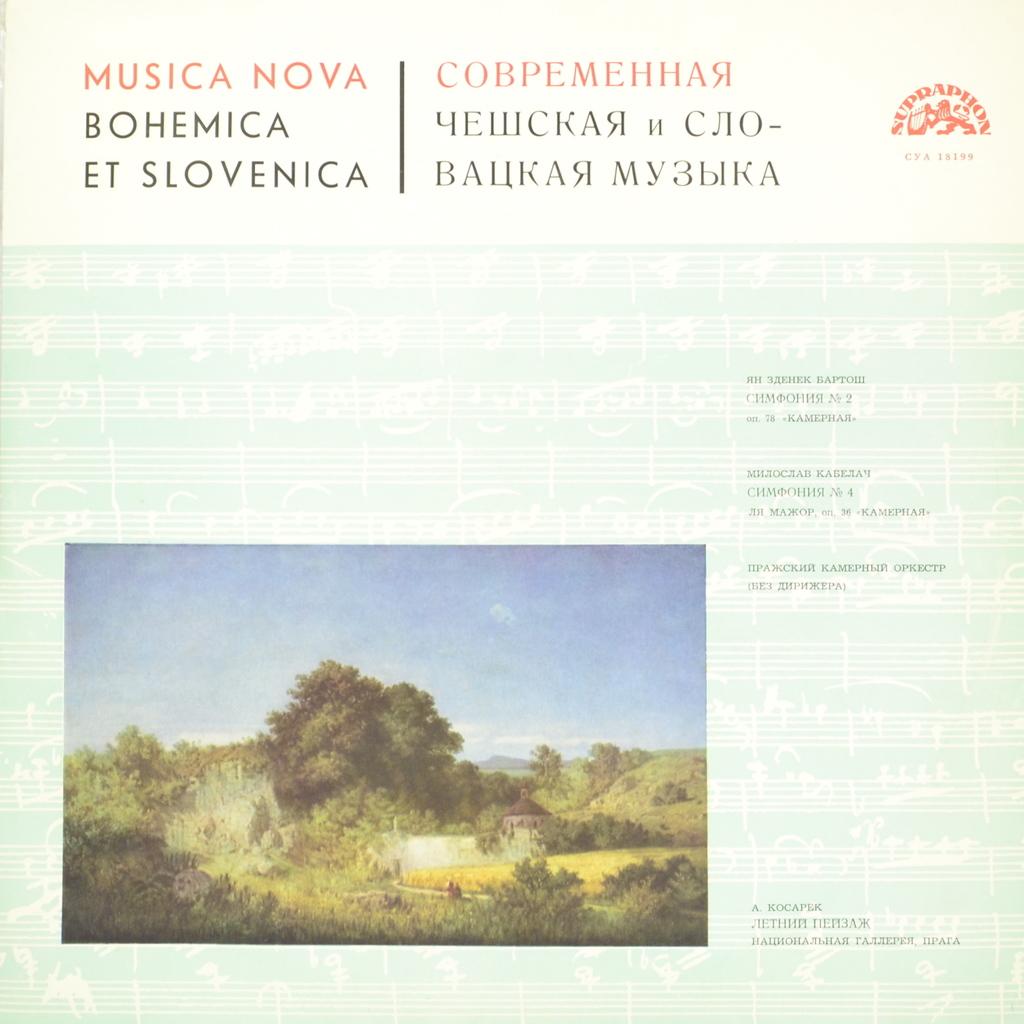 Современная чешская и словацкая музыка (LP)