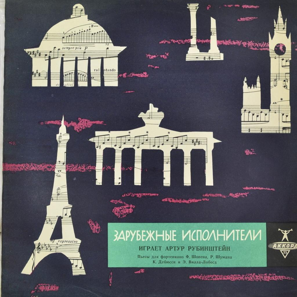 Артур Рубинштейн в Москве (LP) прокофьевс токката соч 11 четыре пьсы соч 32