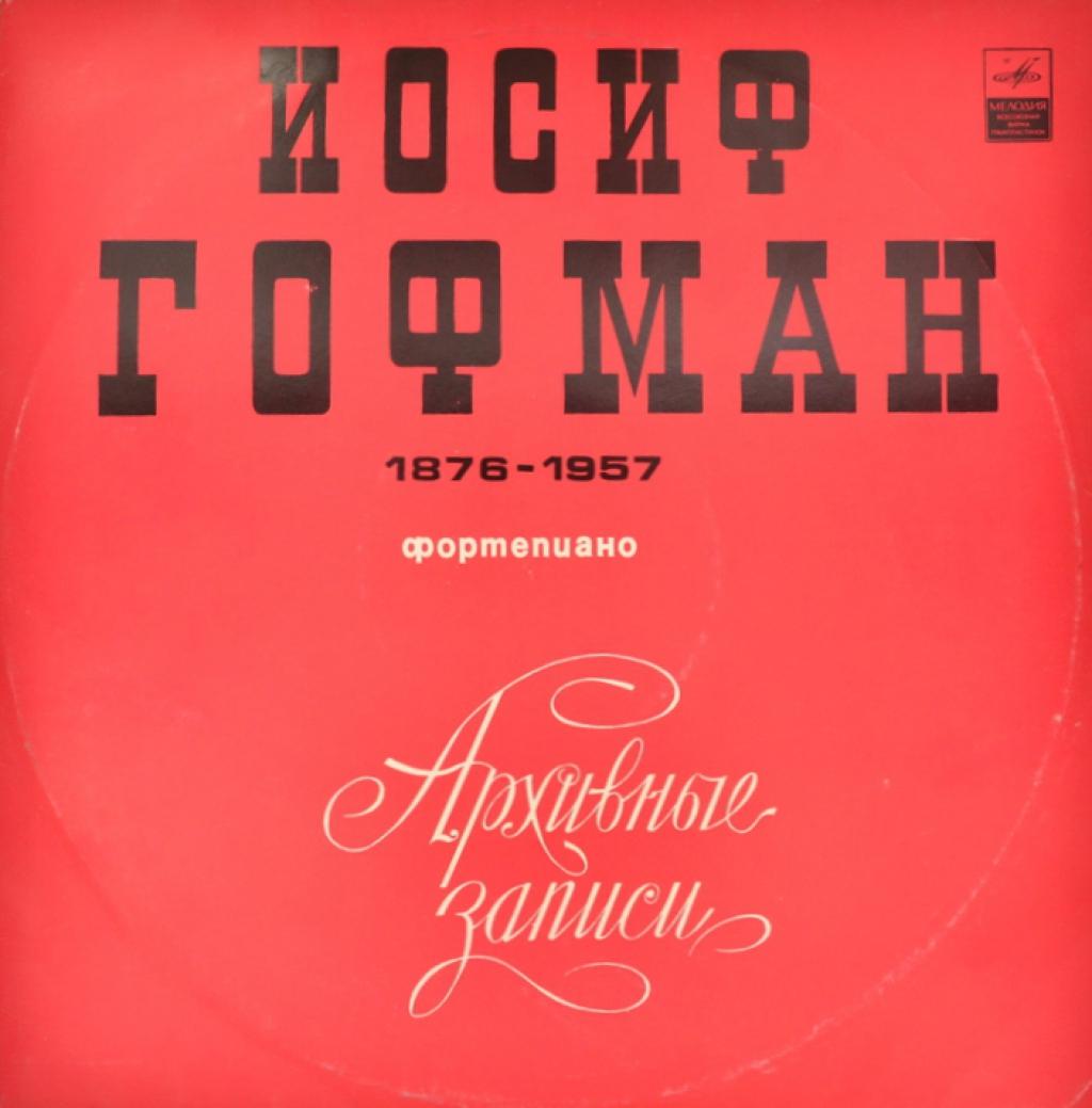 Иосиф Гофман (ф-но, 1876-1957) (LP)