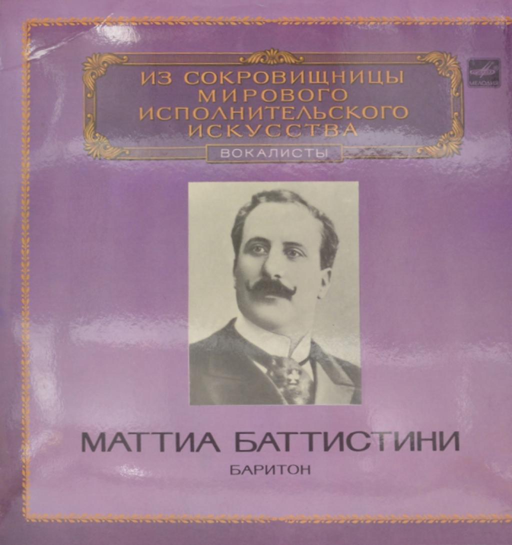 Маттиа Баттистини (баритон) (LP)