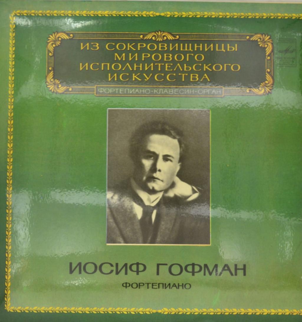 Гофман Иосиф (фортепиано) - Ф. Шопен (LP) прокофьевс токката соч 11 четыре пьсы соч 32