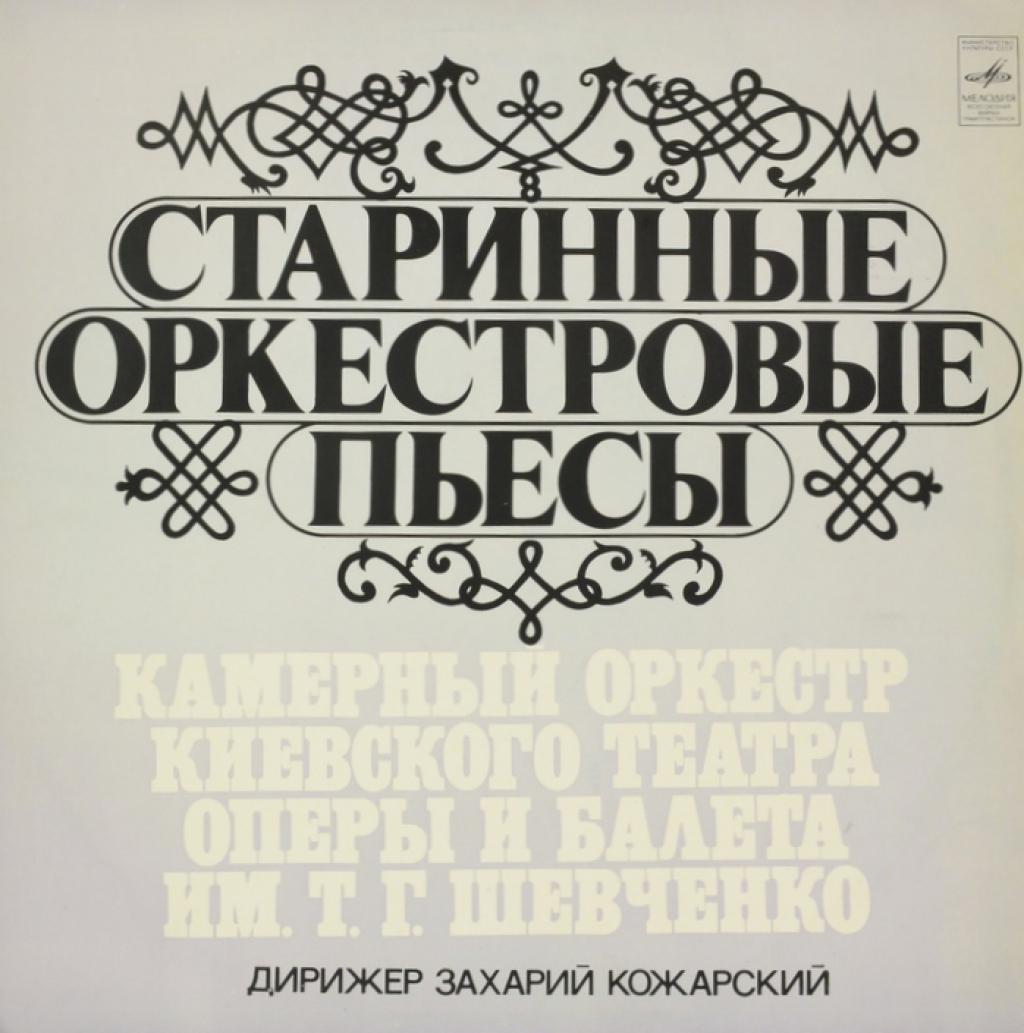 Старинные оркестровые пьесы (LP)