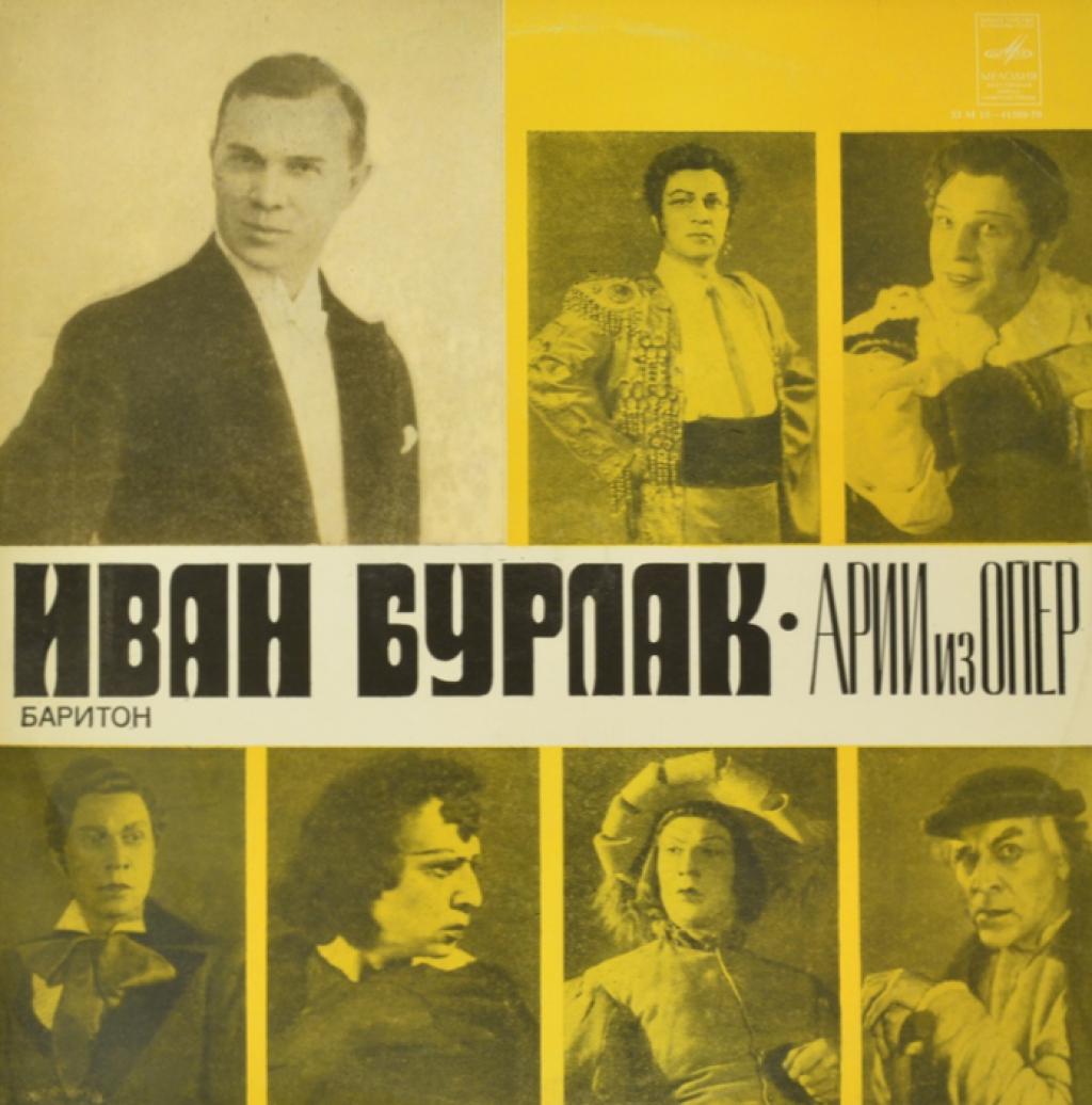 Иван Бурлак Бурлак Иван (баритон, архивные записи) (LP) гришин д б сергей и елизавета