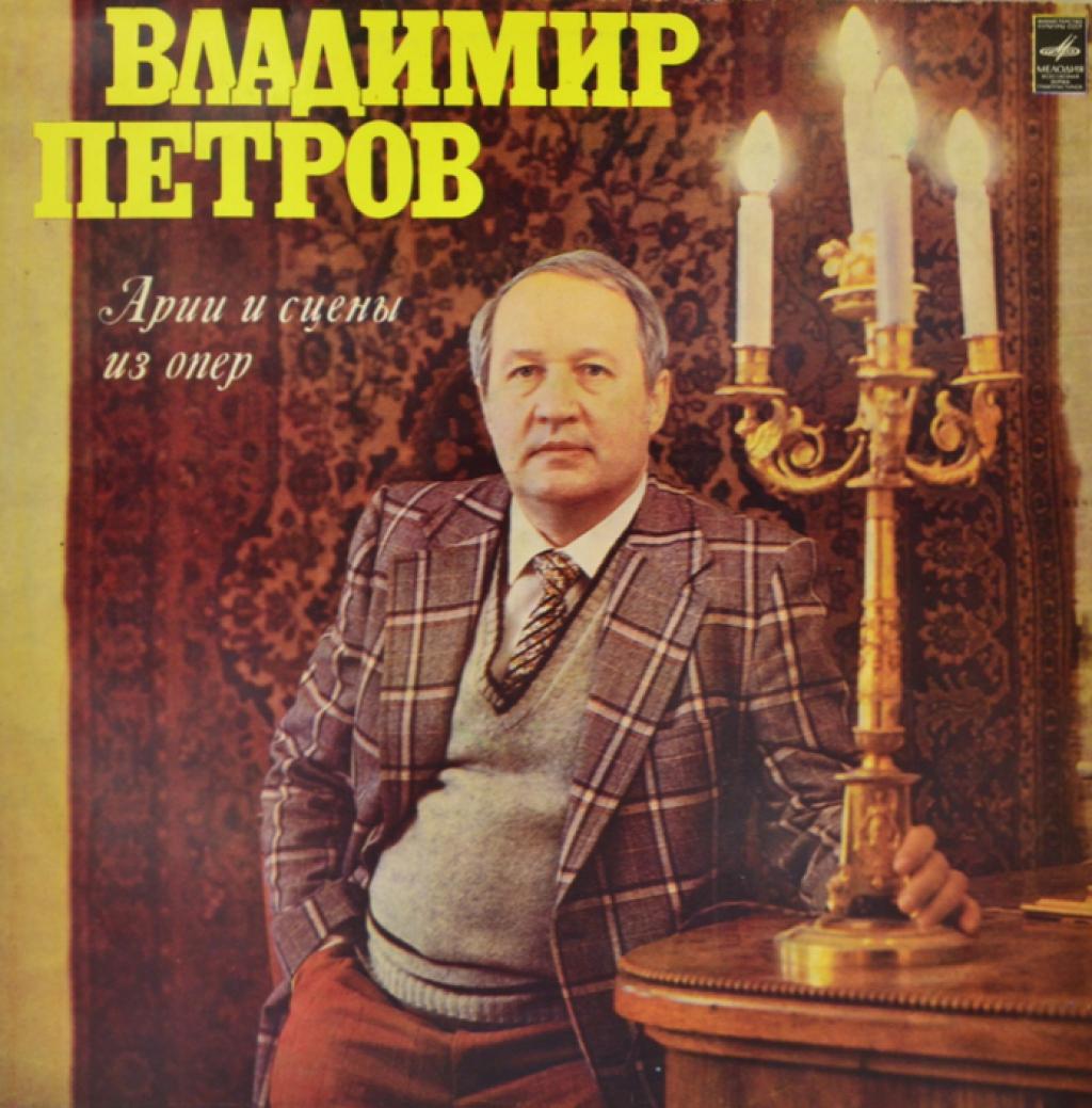 Владимир Петров, тенор (LP) ария армагеддон 2 lp