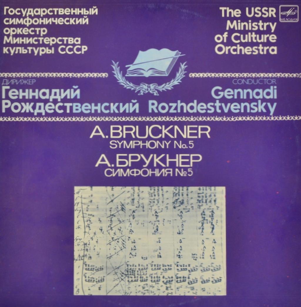 А. Брукнер, Симфония N 5 си бемоль мажор (Г. Рождественский) (LP)