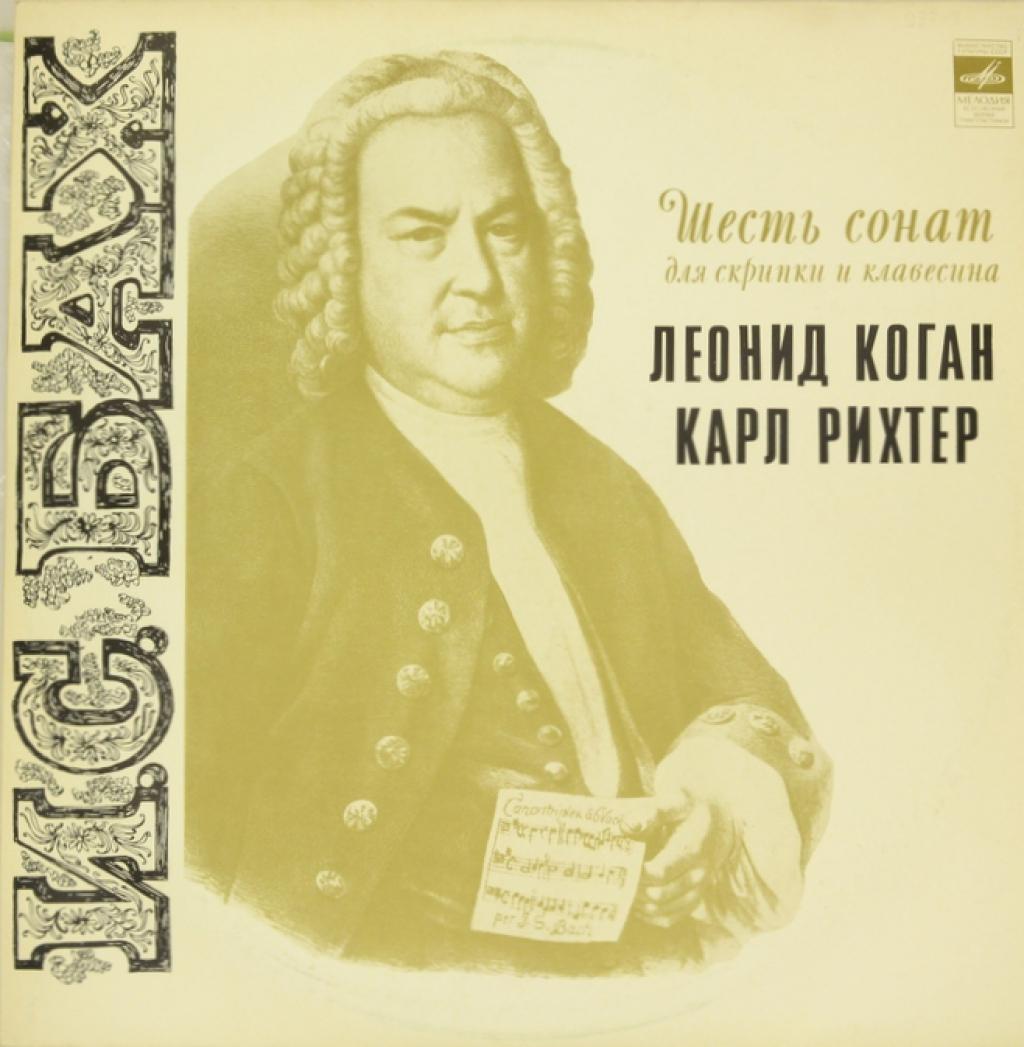 И. С. Бах (1685-1750). Шесть сонат для скрипки и клавесина (Л. Коган, К. Рихтер) (2 LP)