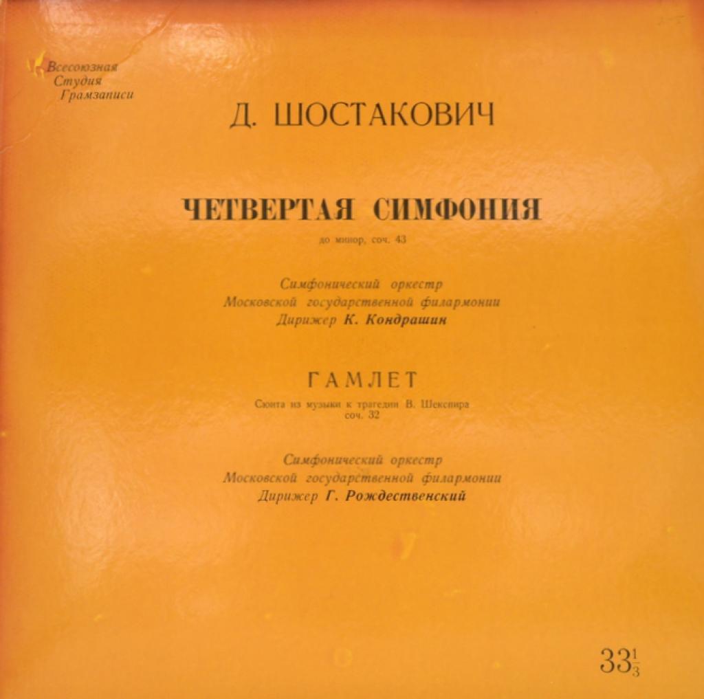 Д. Шостакович Симфония № 4, Сюита из музыки к трагедии Шекспира
