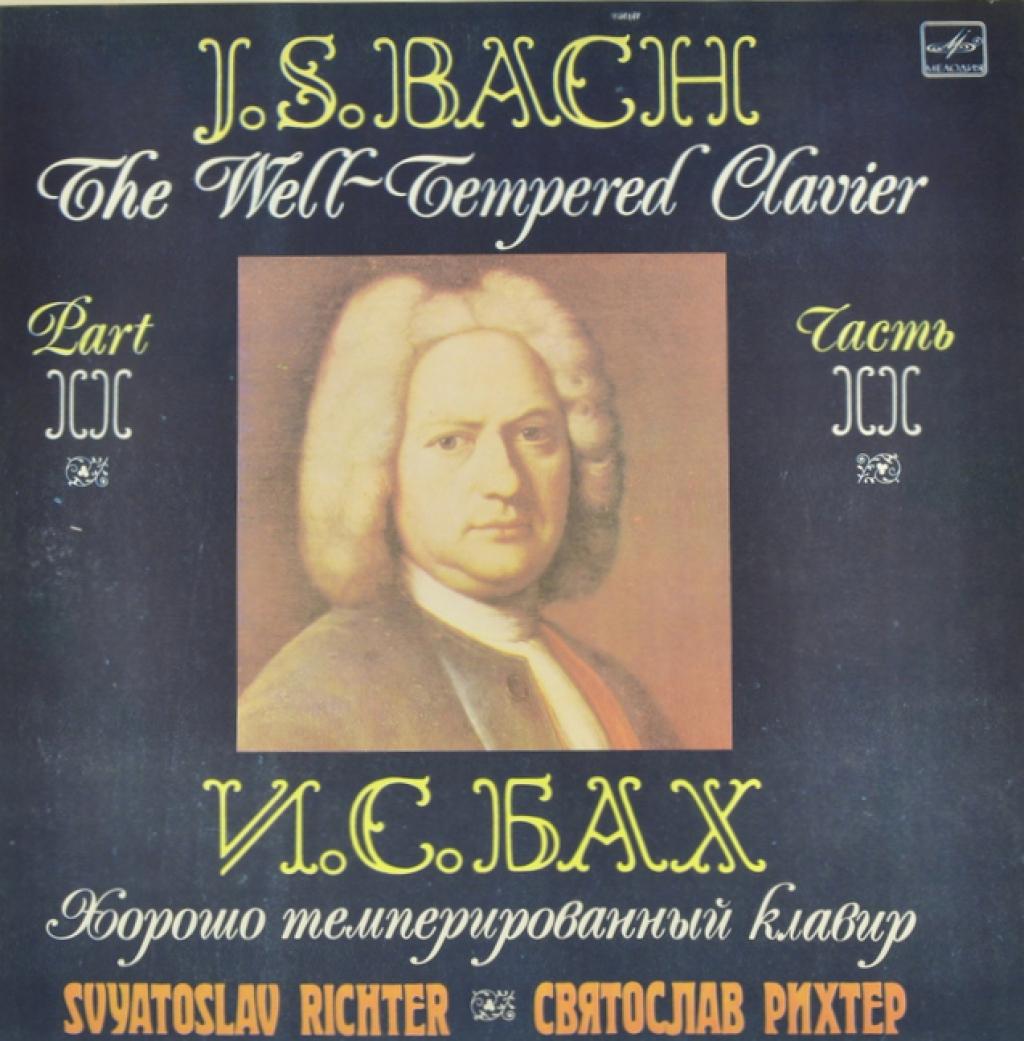 Фото - И. С. Бах (1685-1750) Хорошо темперированный клавир. Прелюдии и фуги, часть II (С. Рихтер, ф-но) (3 LP) шалаева г до ре ми