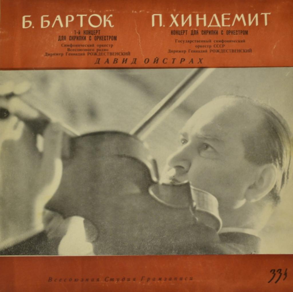 Б. Барток, П. Хиндемит. Концерты для скрипки с оркестром (Д. Ойстрах, Г. Рождественский) (LP)