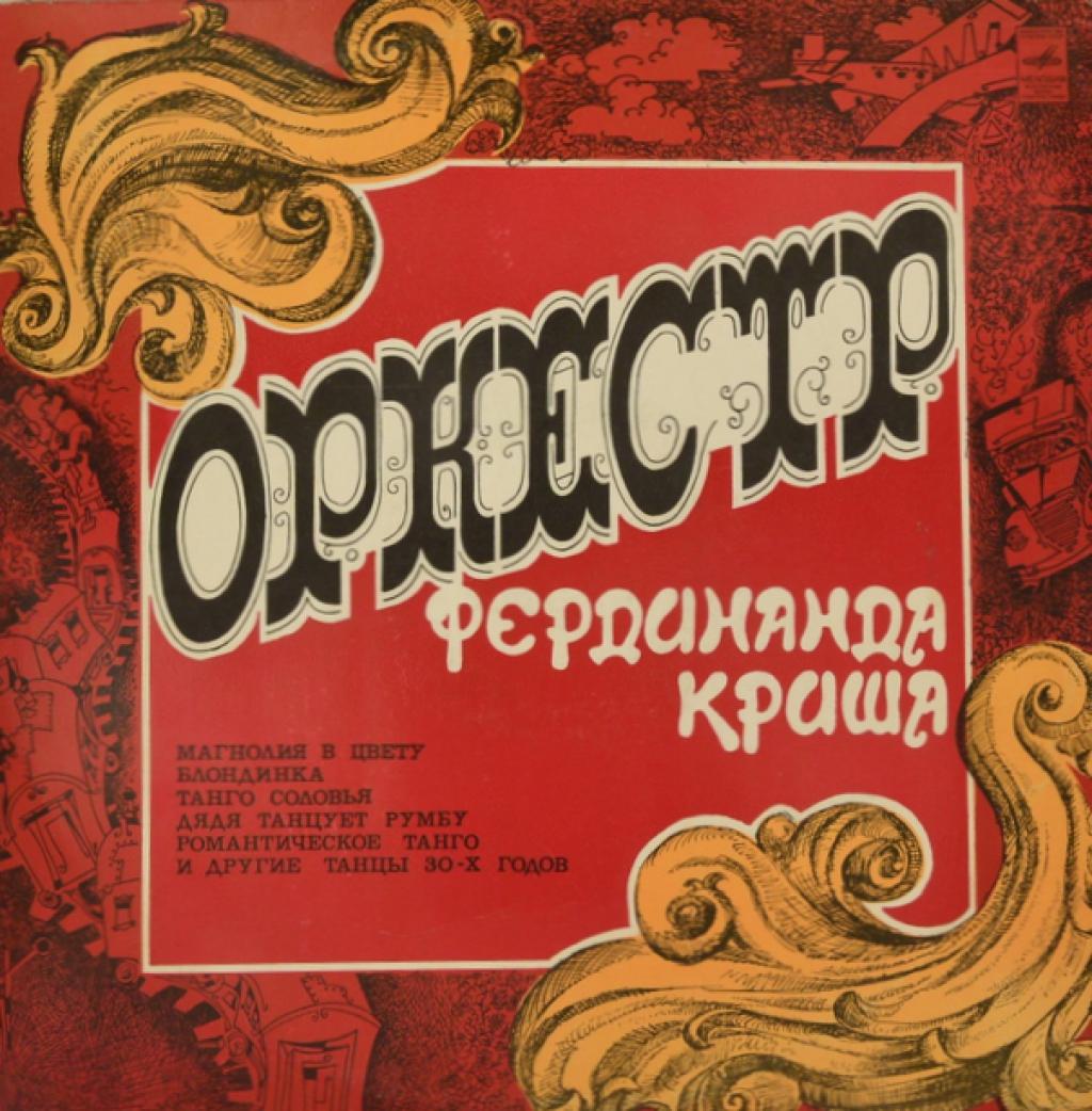 Оркестр под управлением Фердинанда Криша (LP)