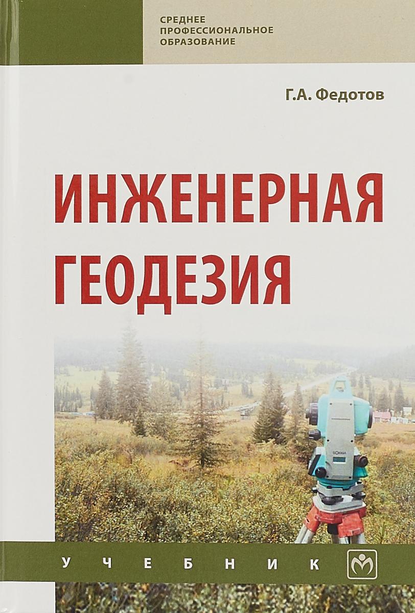 Федотов Г. А. Инженерная геодезия