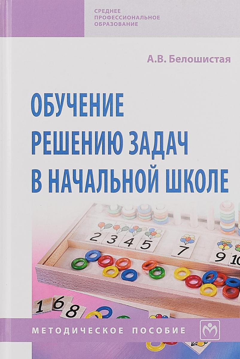 Белошистая А. В. Обучение решению задач в начальной школе а в белошистая все виды задач по математике 1 4 классы