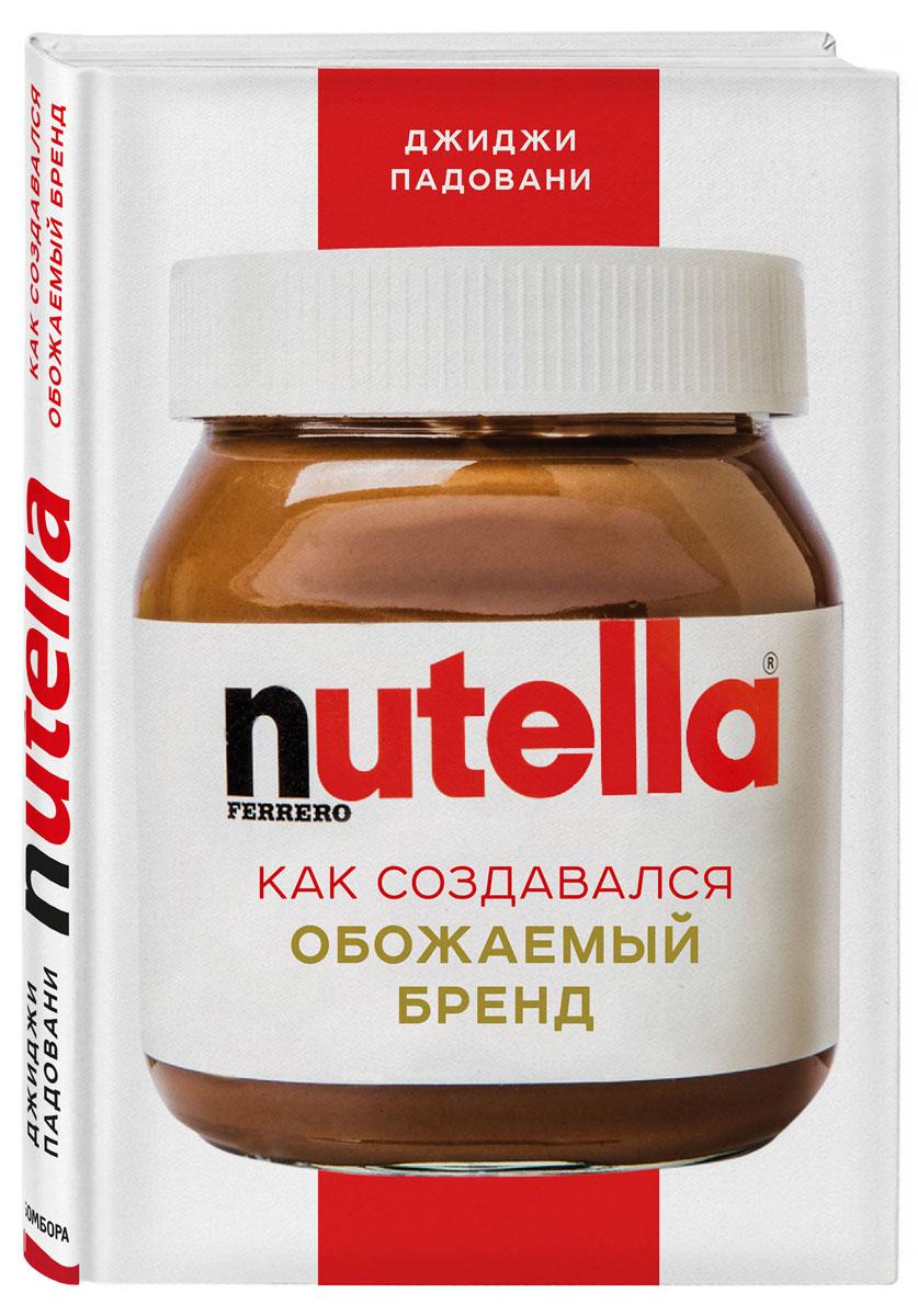 Nutella. Как создавался обожаемый бренд