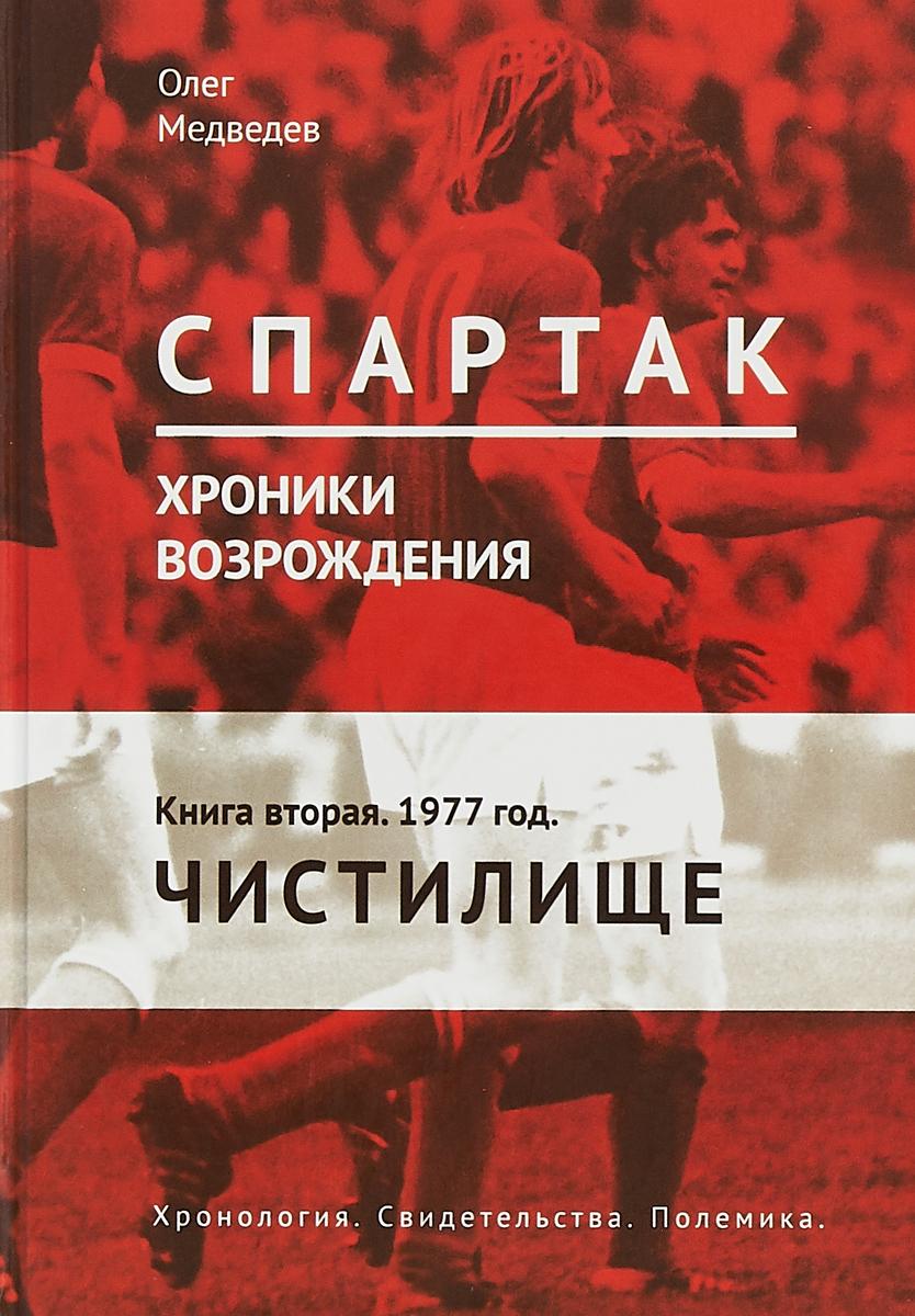 Спартак. Хроники возрождения. Книга 2. 1977 год.