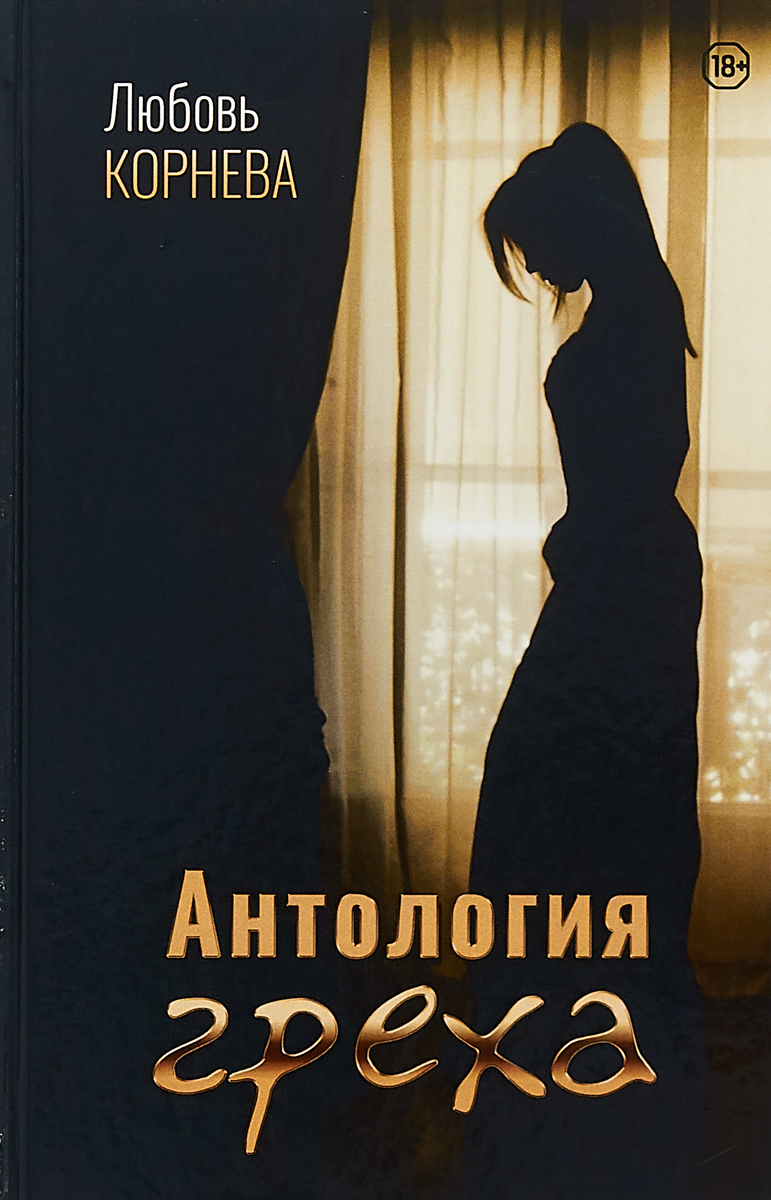 Антология греха. Л. Корнева
