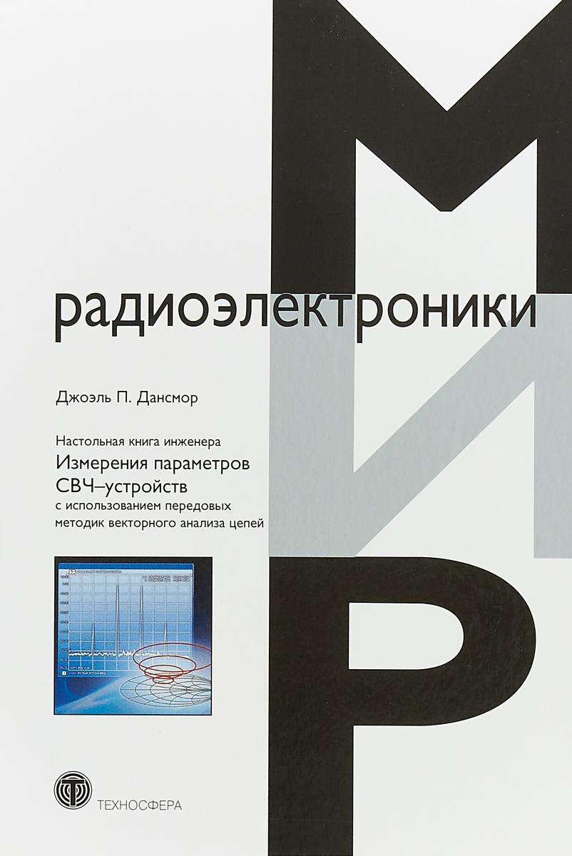 Zakazat.ru: Настольная книга инженера. Измерения параметров СВЧ-устройств с использованием передовых методик векторного анализа цепей. П. Дансмор Джоэль