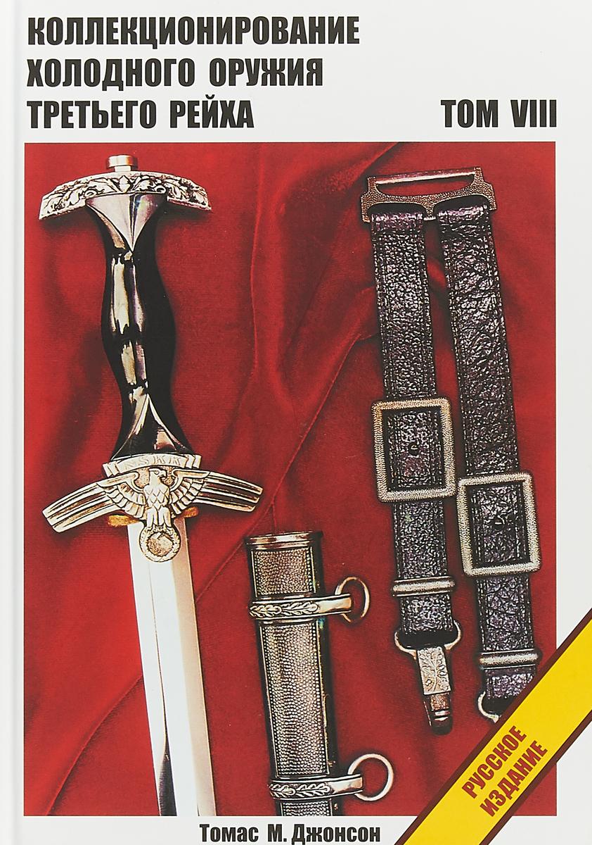 Томас М. Джонсон Коллекционирование холодного оружия Третьего рейха. Том 8