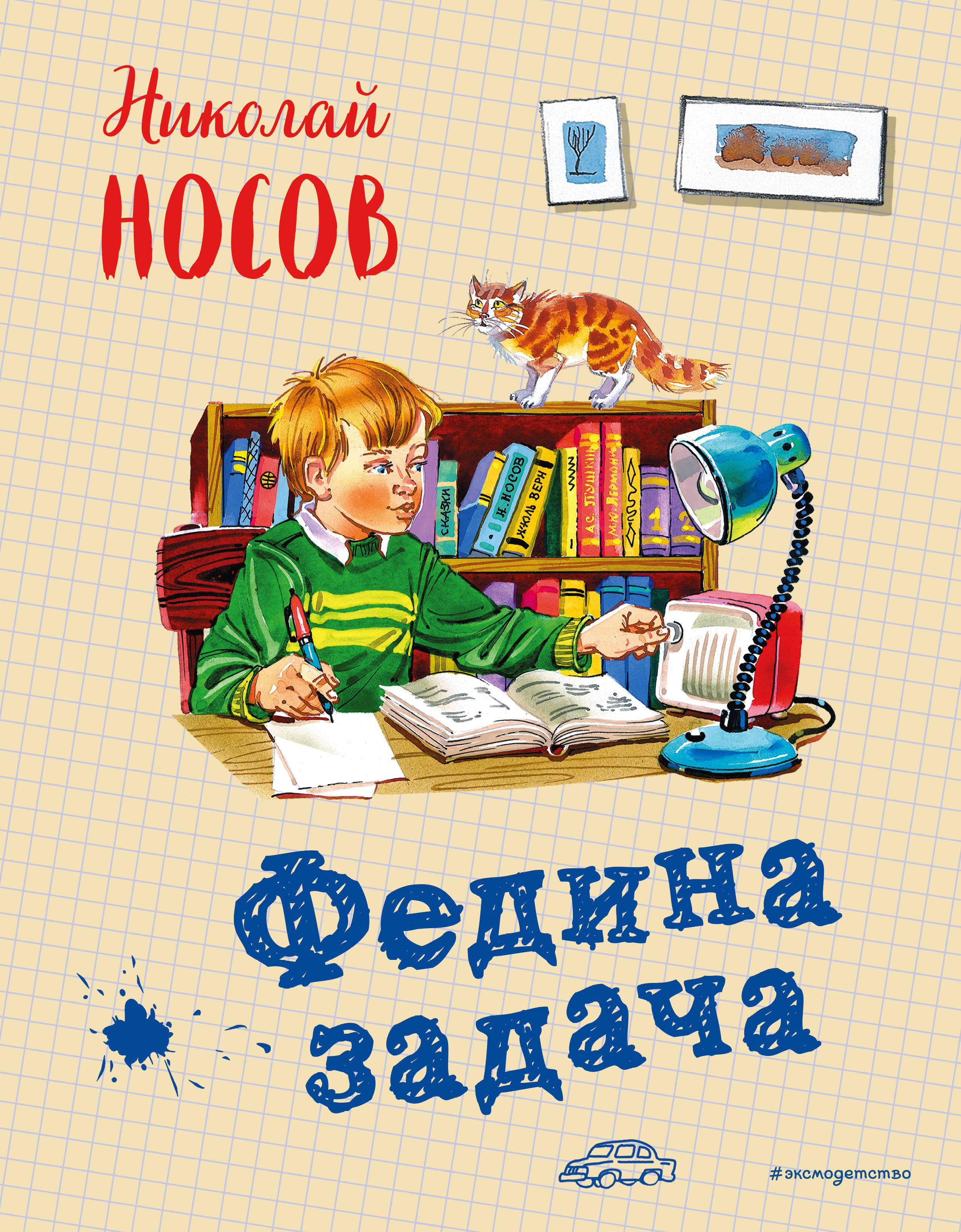 Федина задача, Русская литература для детей  - купить со скидкой