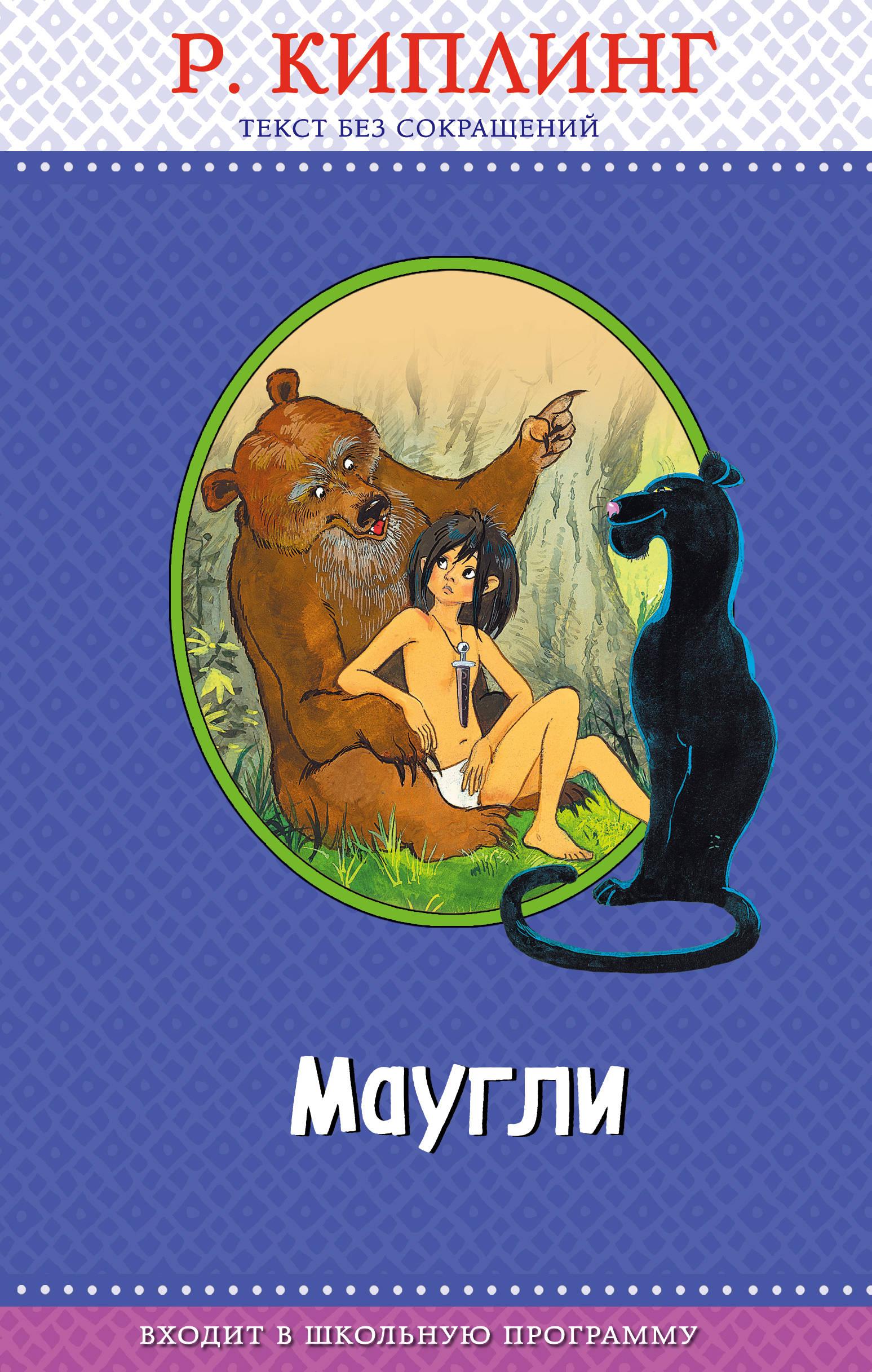 Редьярд Киплинг Маугли ISBN: 978-5-04-095214-4