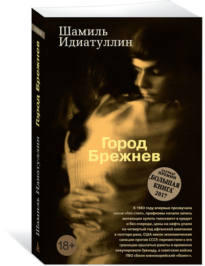 Шамиль Идиатуллин Город Брежнев ISBN: 978-5-389-14579-5